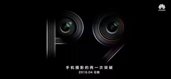 Стали известны характеристики и цены смартфонов Huawei P9, P9 Max и P9 Lite