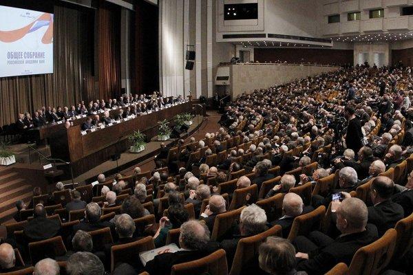 Ежегодное Общее собрание Российской академии наук прошло в Москве