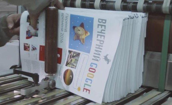 Google объявил о выпуске собственной ежедневной газеты