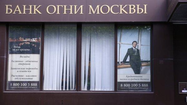 Норд можно банк огни москвы последние новости о банке этом