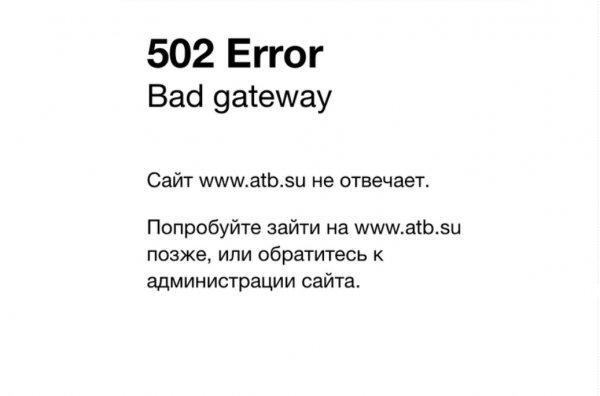 Официальный сайт банка АТБ перестал работать