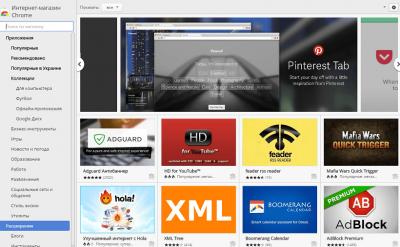 Google изменила правила для разработчиков интернет-магазина Chrome