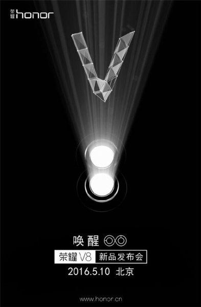 Презентация смартфона Huawei Honor V8 с двойной камерой состоится 10 мая