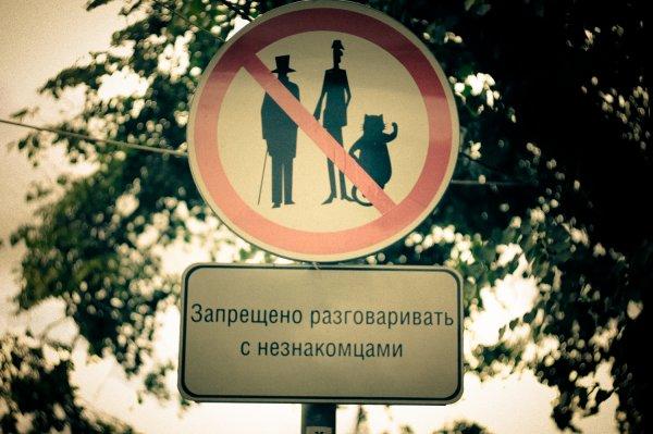 На Патриарших прудах в Москве украли табличку «Запрещено разговаривать с незнакомцами»
