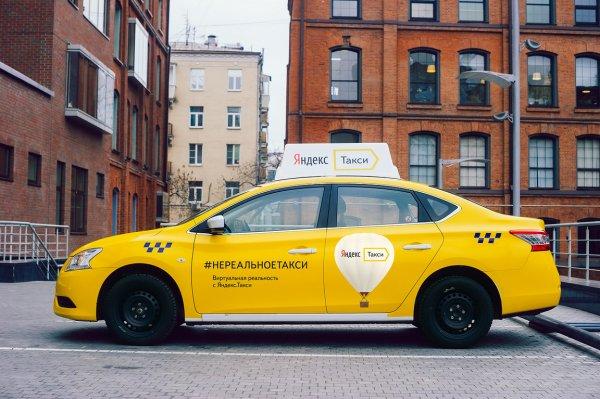 """В ближайшие месяцы в Подмосковье заработает """"Яндекс.Такси"""""""