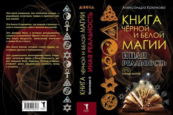 Книги о денежной магии