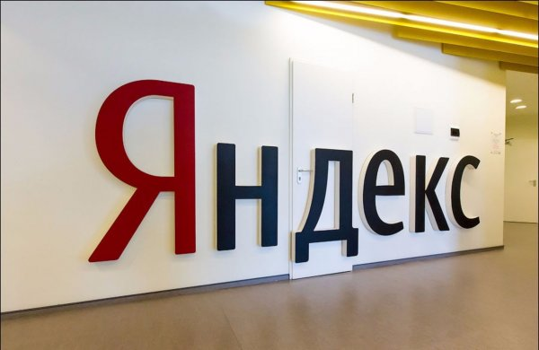 «Яндекс» раздаст своим сотрудникам опционы на сумму свыше $  900 млн