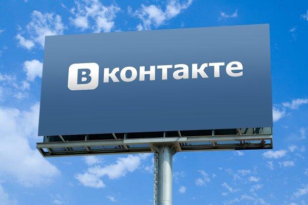 «ВКонтакте» выплатили программистам свыше $  70 тыс за найденные уязвимости