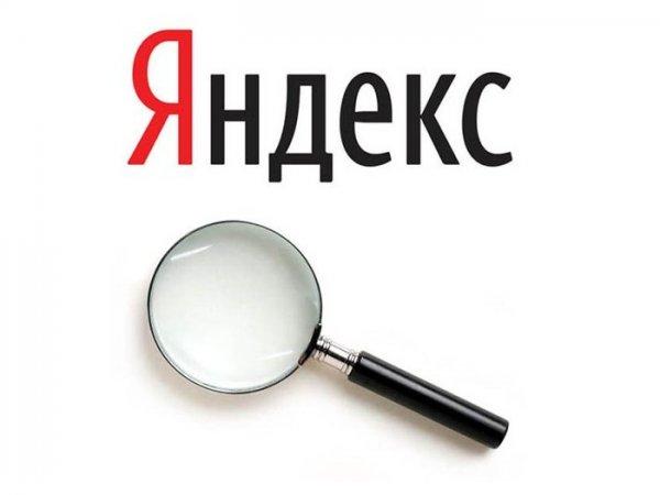 «Яндекс» пригласил протестировать новый поиск для интернет-магазинов