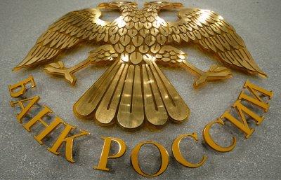 Центробанк РФ создал официальные страницы в Twitter и Facebook