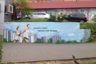 Сбербанк подарил жителям Владивостока «марафонскую» стену