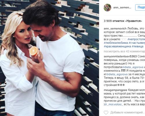 Анна Семенович показала поклонникам своего нового возлюбленного