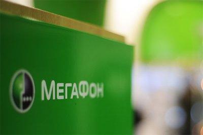 """Мегафон"" оштрафован на 1 млн рублей"