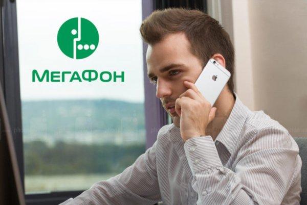 Пользователи «Мегафон» столкнулись с проблемами со связью