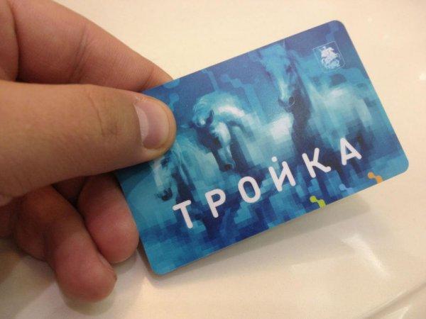 В Москве выпустят 7 млн карточек «Тройка», оснащенных QR-кодом