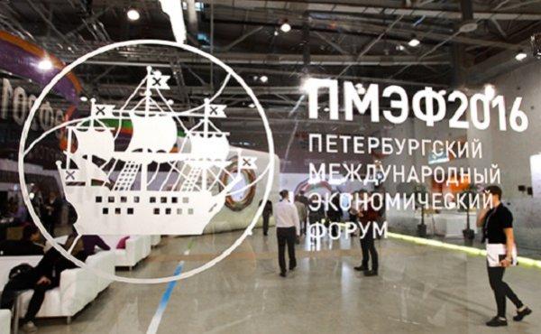 В Петербурге открылся 20-ый международный экономический форум