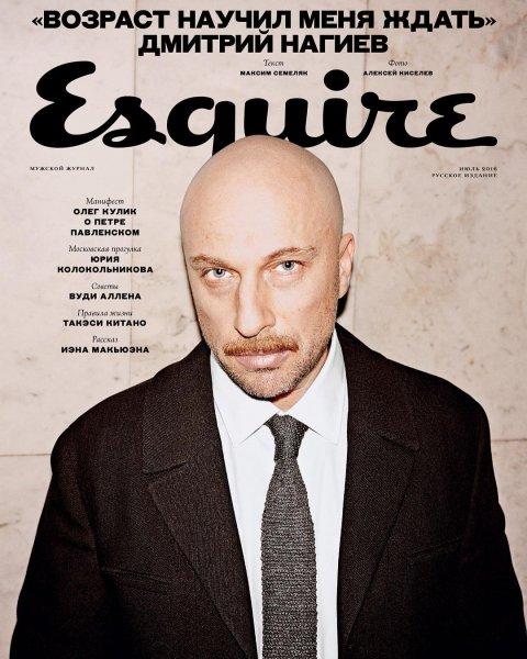 Дмитрий Нагиев попал на обложку Esquire