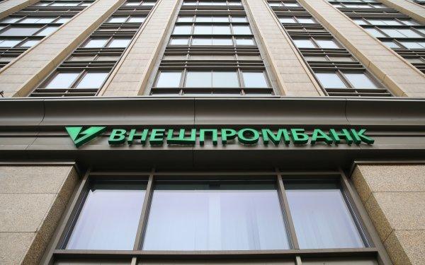 СМИ: Сумма хищений во Внешпромбанке превышает 1 млрд рублей