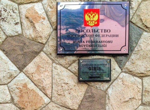 российское посольство в анкаре фото прекрасное