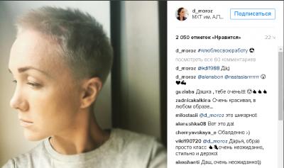 Актриса Дарья Мороз кардинально сменила имидж