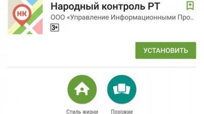 Появилась новая версия приложения «Народный контроль РТ»