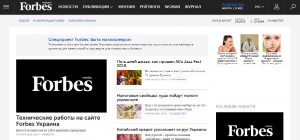 В России сайт украинского Forbes внесли в реестр запрещенной информации