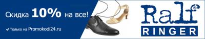Онлайн-шопинг еще выгодней: Промокоды 24 предложил эксклюзивные скидки