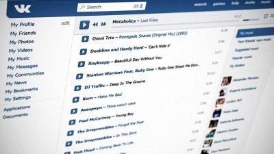 Музыку в социальной сети «ВКонтакте» могут легализовать