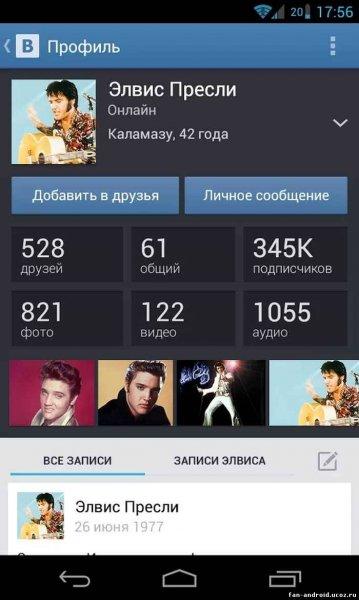 Владельцы iPhone снова смогут слушать музыку «ВКонтакте»