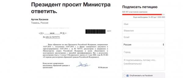 Кремль переправил Мутко петицию о роспуске российской сборной по футболу