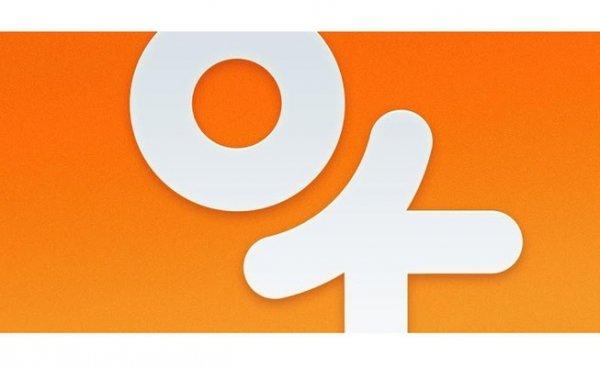 «Одноклассники» запустили новую платную услугу отключения рекламы