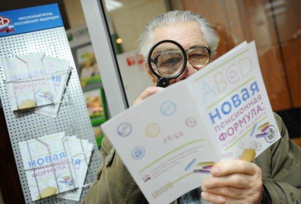 Российское правительство поддержало проект о перерасчете страховых пенсий
