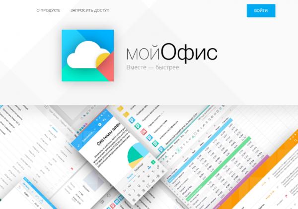 Правительство Москвы перейдёт на эклетронную почту «МойОфис»