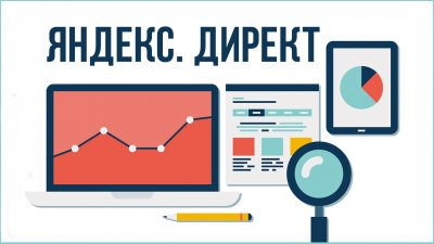 Яндекс.Директ предоставил возможность создавать графические объявления