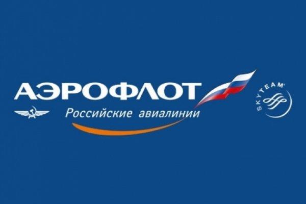 Клиенты «Аэрофлота» помогут выбрать новый дизайн официального сайта