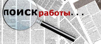 Новый интернет-портал «Работа в России» запущен правительством