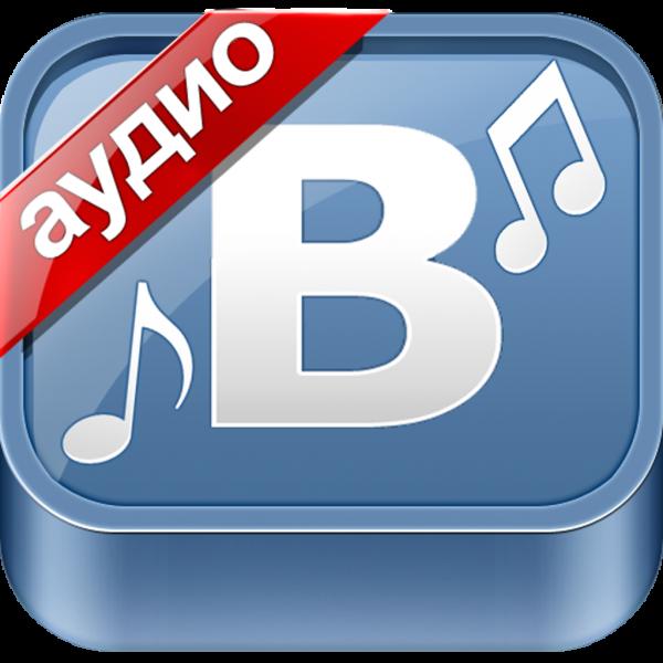 """""""ВКонтакте"""" закроет доступ к части аудиозаписей"""