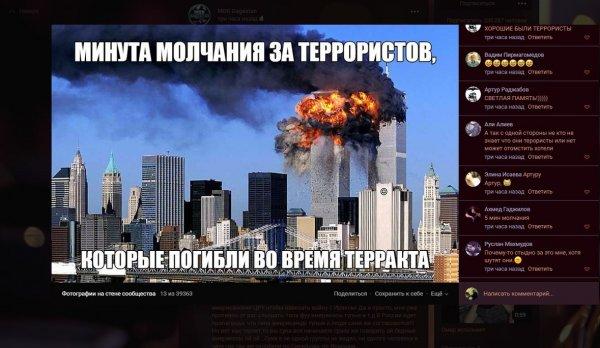 Дагестанский MDK пошутил про жертв теракта 11 сентября