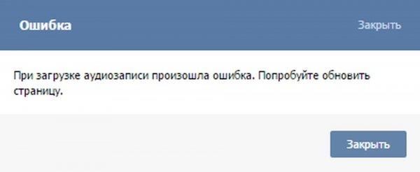 «ВКонтакте» вернула пользователям доступ к аудиозаписям