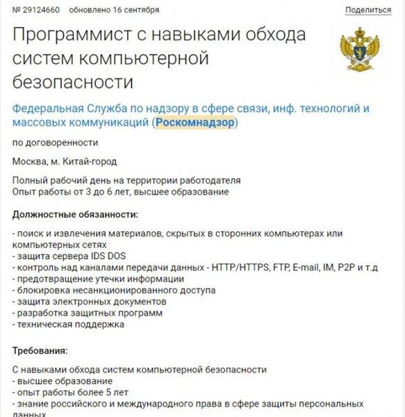 Роскомнадзор открыл вакансию хакера