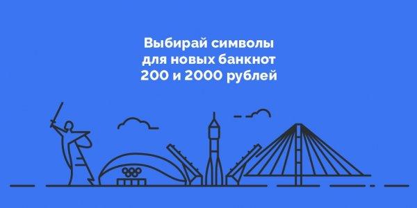 ЦБ РФ проверит повальное голосование школьников за купюру с символом Казани