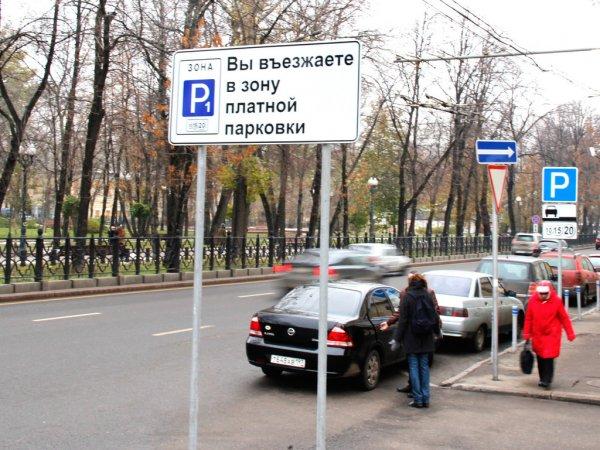 Власти Москвы расширят зону платной парковки