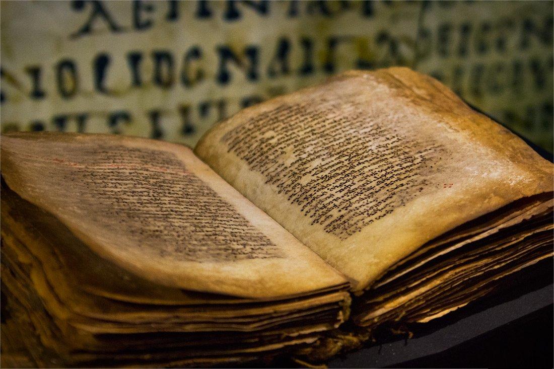самая древняя книга на земле википедия здесь это работает