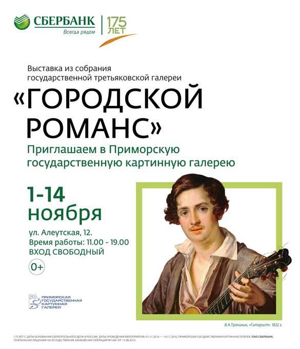 знакомство с шедеврами русских музеев
