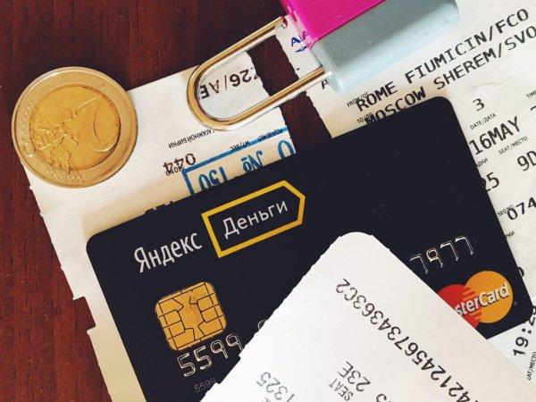 «Яндекс.Деньги» остановили обслуживание выданных вместе с «Тинькофф банком» карт