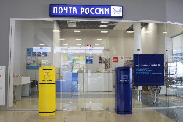 """""""Почта России"""" запустит в 2017 году онлайн-сервис оплаты товаров"""