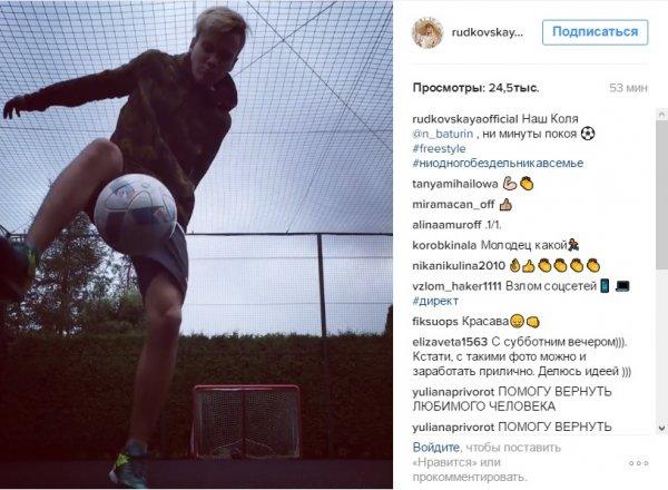 Сын Рудковской показал мастерское обращение с мячом
