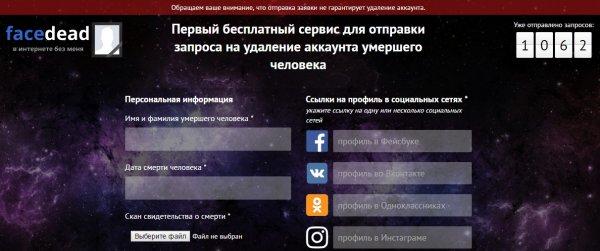 Удалением аккаунтов умерших людей займется специальная служба