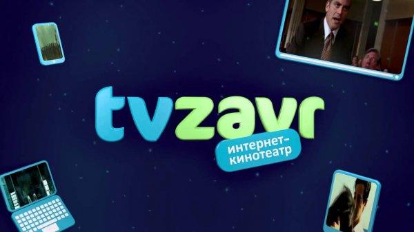 Онлайн-кинотеатр TVzavr транслирует российские фильмы за рубеж