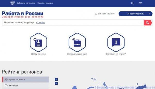"""На сайте """"Работа в России"""" представлено более 1,2 миллиона вакансий"""
